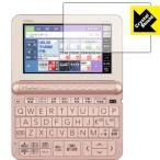 カシオ電子辞書 XD-Zシリーズ 防気泡・フッ素防汚コート!光沢保護フィルム Crystal Shield