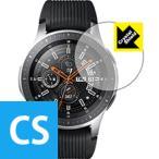 防気泡 フッ素防汚コート 光沢保護フィルム Crystal Shield Galaxy Watch 46mm用 日本製