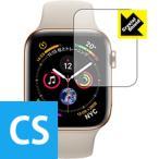 Apple Watch Series 4 44mm用 防気泡 フッ素防汚コート 光沢保護フィルム Crystal Shield 3枚セット