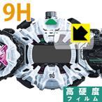 仮面ライダージオウ 変身ベルト DXジクウドライバー用 PET製フィルムなのに強化ガラス同等の硬度!保護フィルム 9H高硬度【光沢】