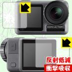 特殊素材で衝撃を吸収 衝撃吸収 反射低減 保護フィルム DJI Osmo Action  メイン用 サブ用  日本製