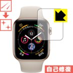 Apple Watch Series 4 40mm用 自然に付いてしまうスリ傷を修復!保護フィルム キズ自己修復