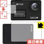 自然に付いてしまうスリ傷を修復 キズ自己修復保護フィルム SJCAM SJ8 Plus  メイン用 サブ用  日本製
