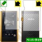 特殊処理で紙のような質感を実現 ペーパーライク保護フィルム Astell Kern A ultima SP1000M 両面セット 日本製