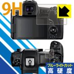 表面硬度9Hフィルムにブルーライトカットもプラス 9H高硬度 ブルーライトカット 保護フィルム Canon EOS R 日本製