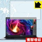 CHUWI LapBook Pro 特殊素材で衝撃を吸収!保護フィルム 衝撃吸収【光沢】