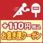 プラス100円(税抜)でお急ぎ便発送となります。