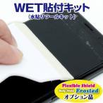 【ポスト投函送料無料】WET貼付キット(水貼りツールキット)
