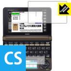 Crystal Shield カシオ電子辞書 XD-Nシリーズ (3枚セット)