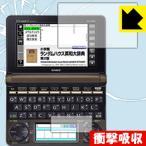 衝撃吸収【光沢】保護フィルム カシオ電子辞書 XD-Nシリーズ