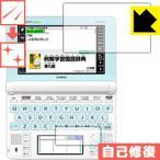キズ自己修復保護フィルム カシオ電子辞書 XD-Uシリーズ