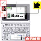 キズ自己修復保護フィルム カシオ電子辞書 XD-Dシリーズ