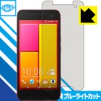 HTC J butterfly HTL23 LED液晶画面のブルーライトを35%カット!保護フィルム ブルーライトカット【光沢】