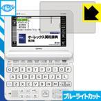 ブルーライトカット保護フィルム カシオ電子辞書 XD-Kシリーズ