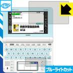 ブルーライトカット保護フィルム カシオ電子辞書 XD-Uシリーズ