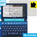 ブルーライトカット保護フィルム シャープ電子辞書 Brain PW-S2シリーズ