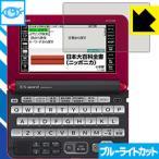 ブルーライトカット保護フィルム カシオ電子辞書 XD-Yシリーズ