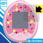 Tamagotchi m!x(たまごっち みくす)シリーズ用 ブルーライトカット【光沢】保護フィルム