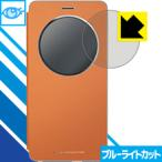 ZenFone 3 Deluxe View Flip Cover用(ZS550KL/ZS570KL共通) 保護フィルム ブルーライトカット