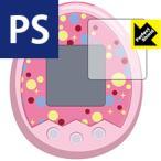 Perfect Shield Tamagotchi m!x(たまごっち みくす)用 液晶保護フィルム
