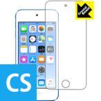 iPod touch 第6世代 (2015年発売モデル) 防気泡・フッ素防汚コート!光沢保護フィルム Crystal Shield (前面のみ)