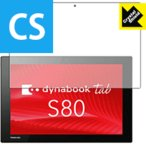 dynabook Tab S80/A・S80/B・S80/D 保護フィルム Crystal Shield