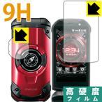 TORQUE X01 KYF33 (メイン用・サブ用 2枚組) 保護フィルム 9H高硬度【光沢】