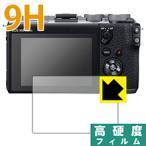 Canon EOS M100/M6/M6 Mark II・EOS Kiss M PET製フィルムなのに強化ガラス同等の硬度!保護フィルム 9H高硬度【光沢】