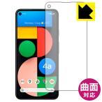 Google Pixel 4a (5G) 曲面対応で端までしっかり保護 高光沢保護フィルム Flexible Shield【光沢】 (前面のみ)