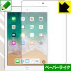 iPad(第6世代) 2018年3月発売モデル 特殊処理で紙のような描き心地を実現!保護フィルム ペーパーライク (前面のみ)