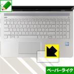 HP Pavilion 15-cc000 / cc100 (イメージパッド用) 特殊処理で紙のような質感を実現!保護フィルム ペーパーライク