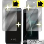 AQUOS ケータイ SH-N01 画面が消えると鏡に早変わり! ミラータイプ保護フィルム Mirror Shield (メイン用・サブ用 2枚組)