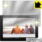 画面が消えると鏡に早変わり ミラータイプ 液晶保護フィルム Mirror Shield Lenovo ideapad MIIX 310 日本製