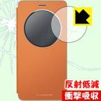 ZenFone 3 Deluxe View Flip Cover用(ZS550KL/ZS570KL共通) 保護フィルム 衝撃吸収【反射低減】