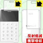 NichePhone-S (両面セット) 特殊素材で衝撃を吸収!保護フィルム 衝撃吸収【反射低減】