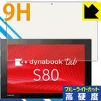 dynabook Tab S80/A・S80/B・S80/D PET製フィルムなのに高硬度!保護フィルム 9H高硬度【ブルーライトカット】