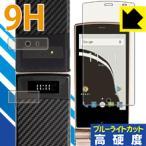 Mode1 RETRO MD-02P 表面硬度9Hフィルム+ブルーライトカット!保護フィルム 9H高硬度【ブルーライトカット】 (メイン・サブ画面用+カメラ周辺部用 各1枚)