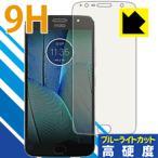 Moto G5s Plus 表面硬度9Hフィルムにブルーライトカットもプラス!保護フィルム 9H高硬度【ブルーライトカット】