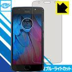Moto G5s LED液晶画面のブルーライトを35%カット!保護フィルム ブルーライトカット【光沢】