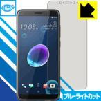 HTC Desire 12 LED液晶画面のブルーライトを35%カット!保護フィルム ブルーライトカット