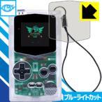 LED液晶画面のブルーライトを35  カット ブルーライトカット保護フィルム PocketSprite 日本製