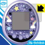 Tamagotchi meets(たまごっちみーつ)シリーズ用 LED液晶画面のブルーライトを35%カット!保護フィルム ブルーライトカット【光沢】