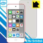 LED液晶画面のブルーライトを35 カット ブルーライトカット保護フィルム iPod touch 第7世代  2019年発売モデル  日本製