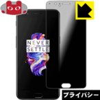 OnePlus 5 (A5000) のぞき見防止保護フィルム Privacy Shield