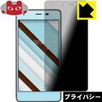 Qua phone QZ KYV44 のぞき見防止保護フィルム Privacy Shield