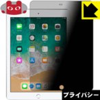 iPad(第6世代) 2018年3月発売モデル のぞき見防止保護フィルム Privacy Shield