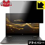 のぞき見防止 液晶保護フィルム Privacy Shield HP Spectre 15 x360 日本製