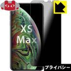 iPhone XS Max のぞき見防止保護フィルム Privacy Shield