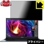 CHUWI LapBook Pro のぞき見防止保護フィルム Privacy Shield