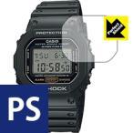 G-SHOCK DW-5600シリーズ / GW-B5600シリーズ 防気泡・防指紋!反射低減保護フィルム Perfect Shield